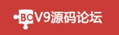 V9源码论坛