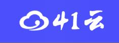 41云服务器