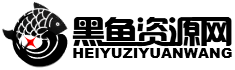 黑鱼资源网