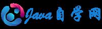 Java自学网