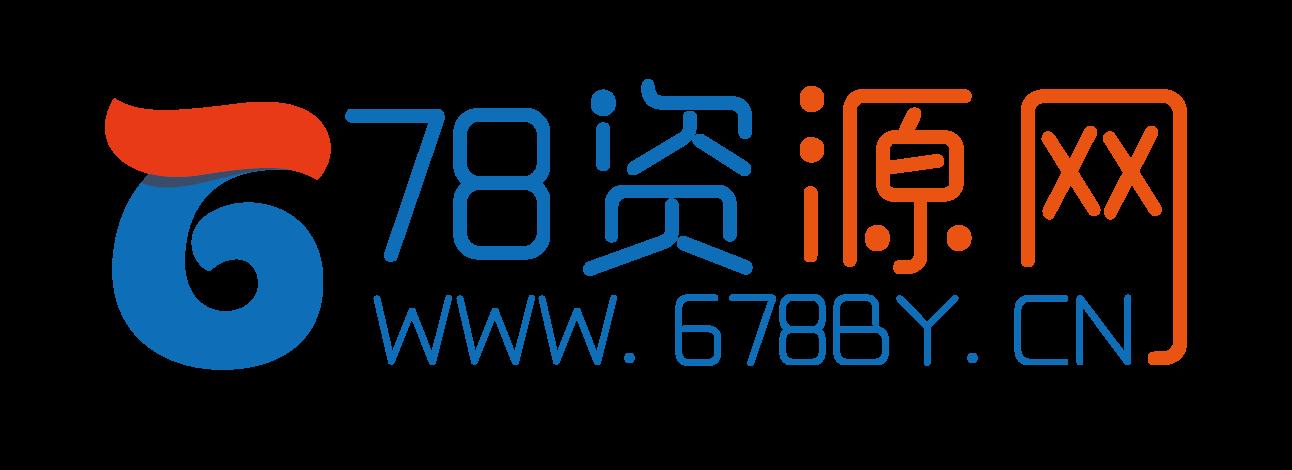 678资源网
